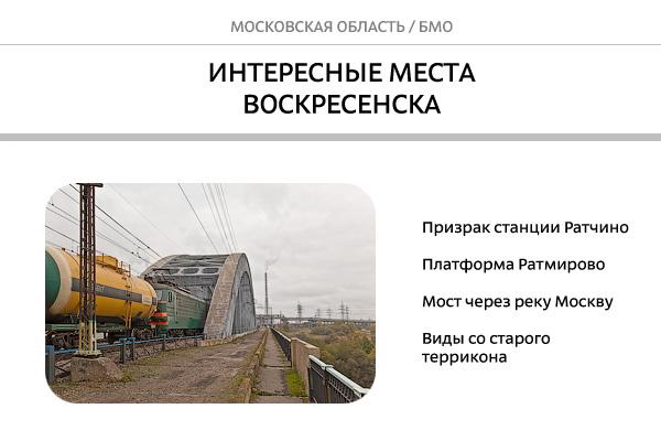 БМО, станция Ратчино, платформа Ратмирово, мост через Москву реку, железнодорожные объекты Воскресенска