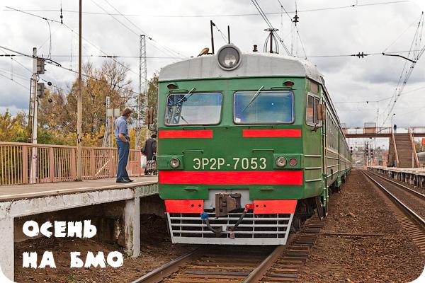 БМО, Осень, Икша, Манихино