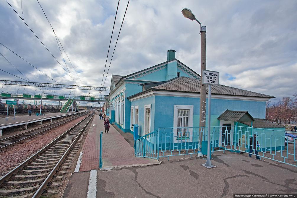 Московская область, станция Волоколамск