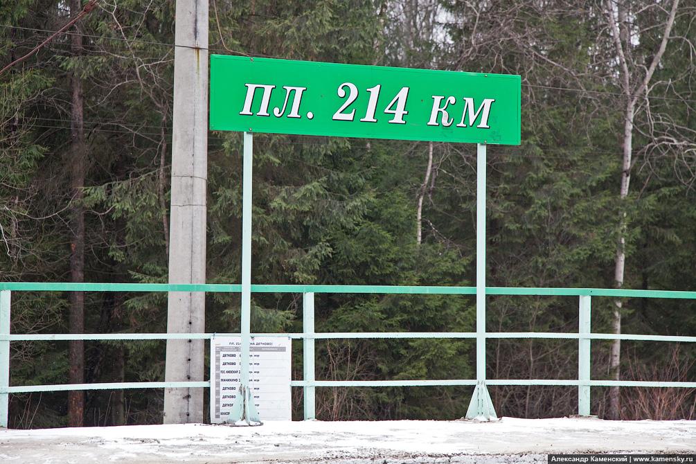 БМО, платформа 214 км