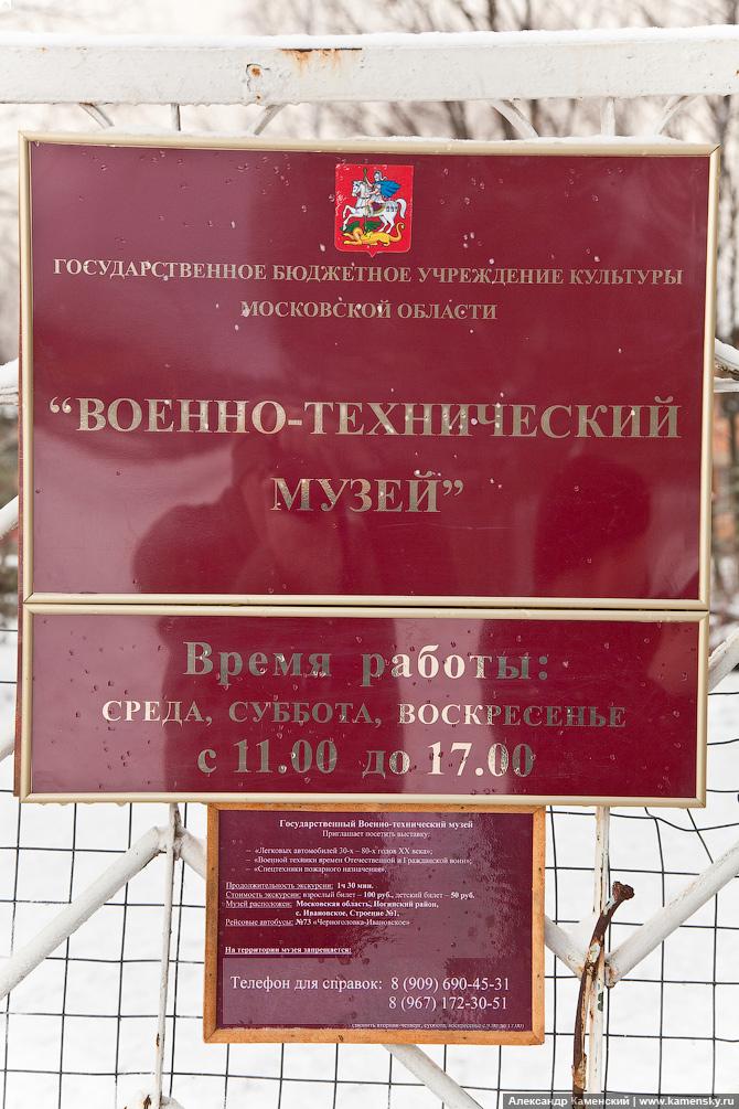 Музей автостарины в Подмосковье, Ивановское Ногинского района, Военно-технический музей