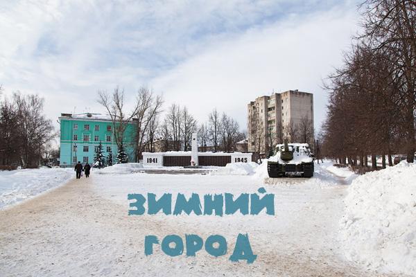 Красноармейск, Весна, Московская область