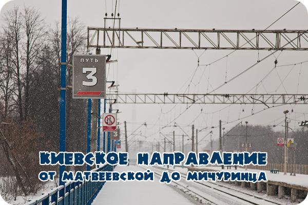 Киевское направление, Матвеевская, Сколково - Востряково, станция Очаково, Аэроэкспресс