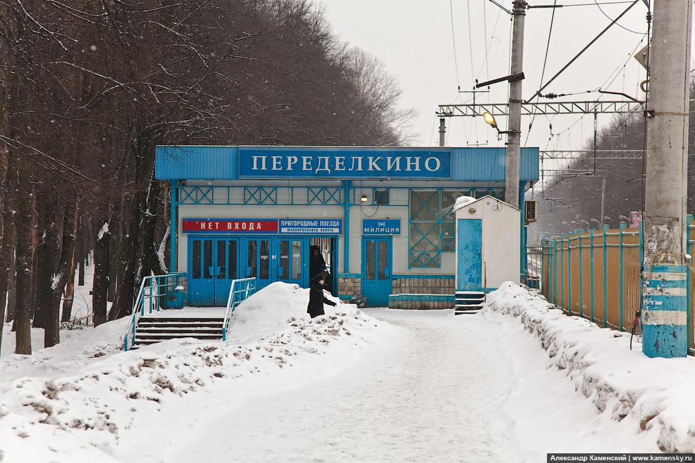 Киевское направление, станция Солнечная, платформа Мичуринец, Аэроэкспресс