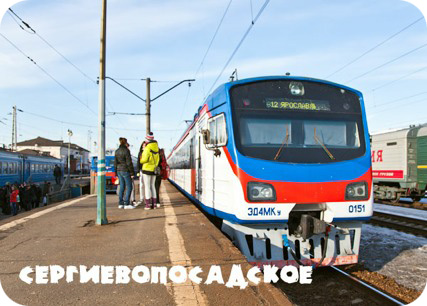 Сергиев Посад, БМО, ЭД4МКу-0161