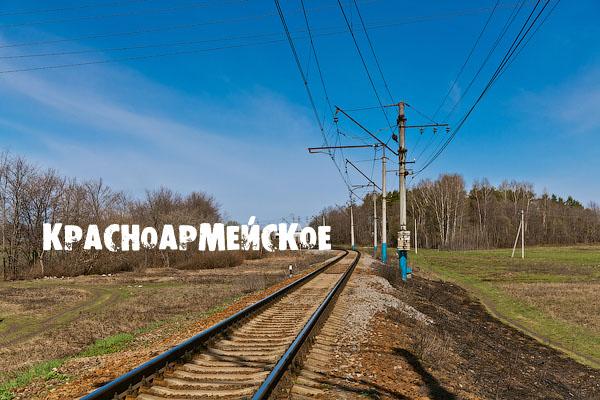 Красноармейск, река Воря, май