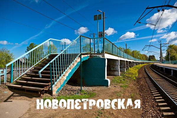 Московская область, Рижское направление, Платформа Новопетровская