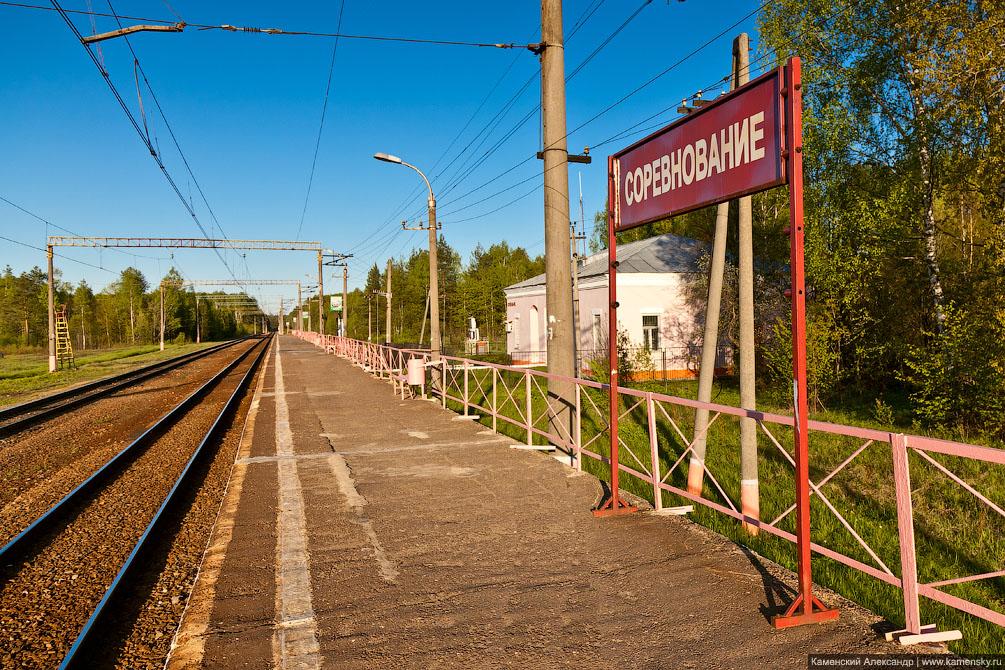 Дубнинская ветка, Савёловское направление, Московская область