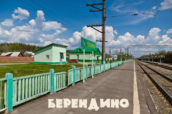 Московская область, БМО, Большое кольцо МЖД, станция Берендино