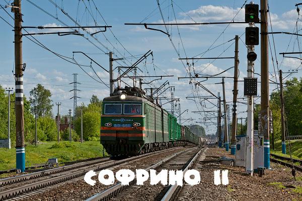Станция Софрино, Московская область