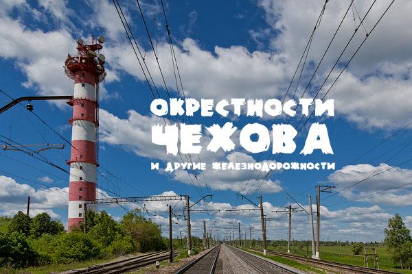 Железнодорожный Чехов, станция Детково, БМО, ППЖТ