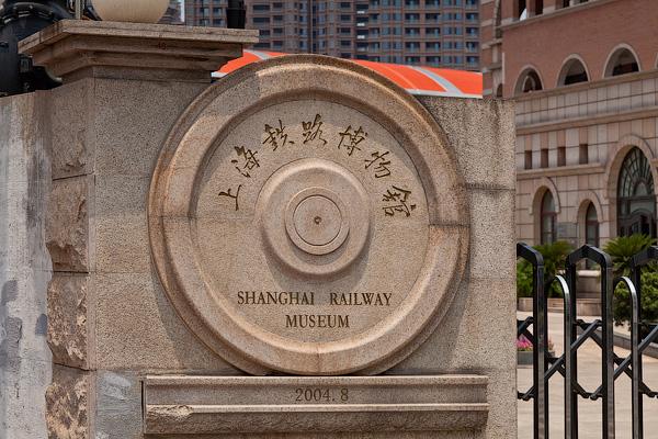 Шанхайский железнодорожный музей, Китай, Shanghai Railway museum, 上海铁路博物馆