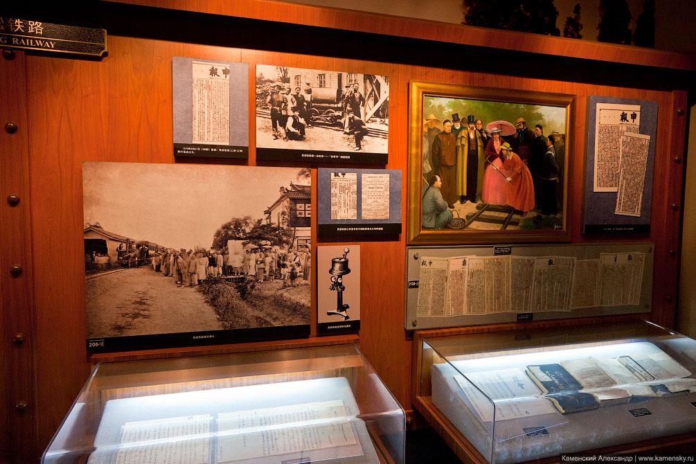 Шанхайский железнодорожный музей, Китай, Shanghai Railway museum
