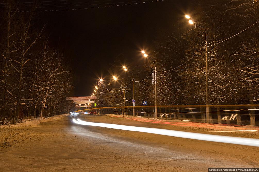 Красноармейск Московской области, ночные фотографии, улица Академика Янгеля
