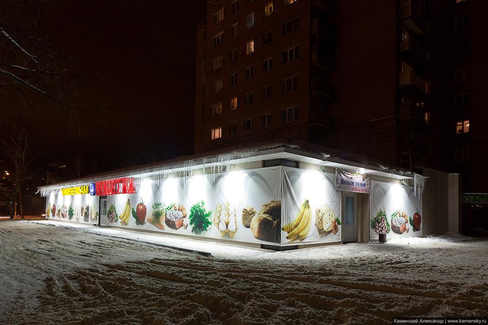 Красноармейск Московской области, ночные фотографии, улица Новая жизнь