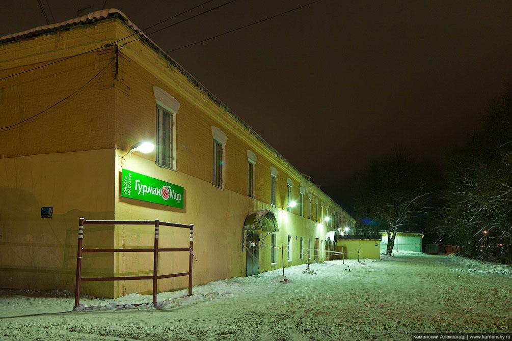 Красноармейск Московской области, ночные фотографии, Улица Лермонтова, дом 2