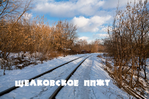 Щёлково, Щелково, Рудоуправление, ППЖТ, Подъездной путь, АБЗ
