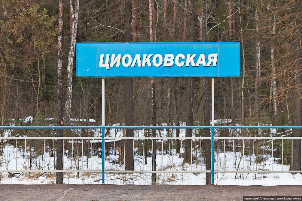 Платформы Гагаринская, Бахчиванджи, Чкаловская