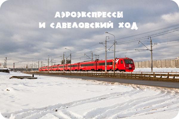 Савёловский ход, платформа Новодачная, РЭКС, Аэроэкспресс, Водники, экспресс Дубна