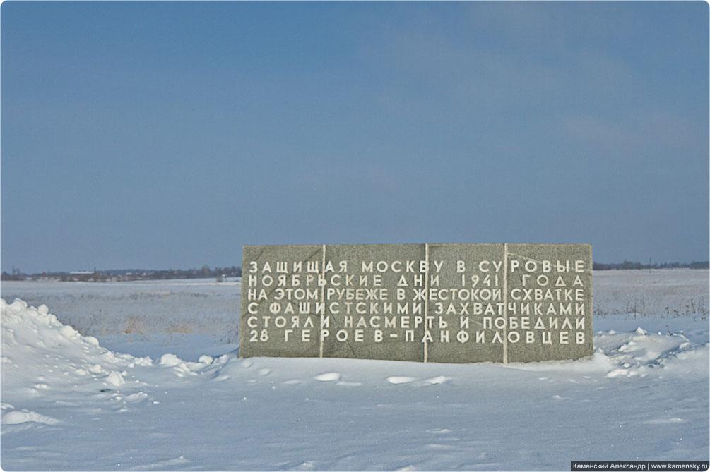Московская область, Волоколамский район, мемориал Дубосеково, платформа Дубосеково, Рижское направление, Фотографии