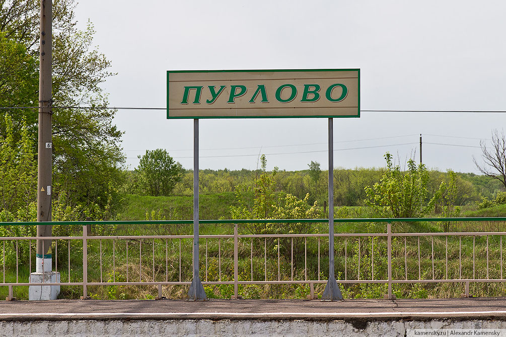 Московская область, Павелецкое направление, Кашира, Богатищево, Пурлово