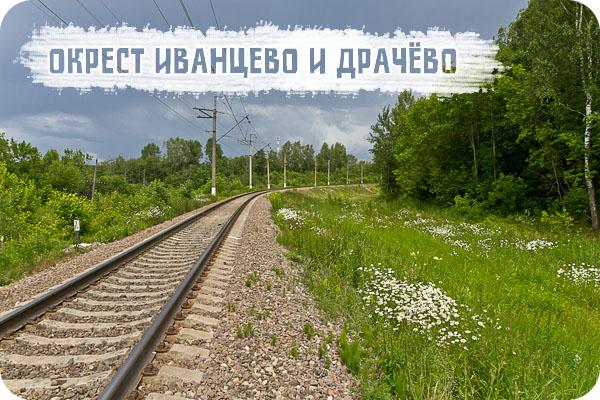 БМО, окрестности станции Иванцево и платформы Драчёво