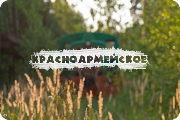 Лето, Фотографии, станция, Красноармейск, Федоровское, железная дорога, электрички, Подмосковье, Московская область