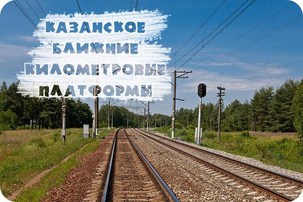 Московская область, Казанское направление, железная дорога, пригородные платформы, электричка