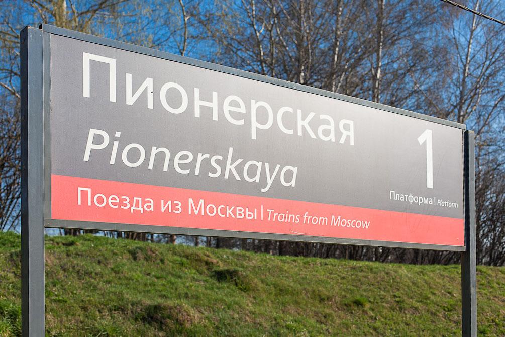 Белорусское направление, весна, станции и платформы, Отрадное, Пионерская, Жаворонки, Перхушково