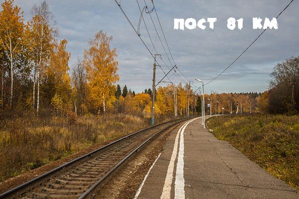 Московская область, Ярославское направление, БМО, 81 км