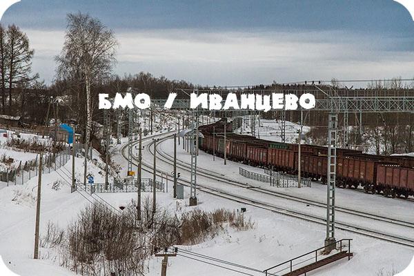 Зима, БМО, Иванцево, Желтиково