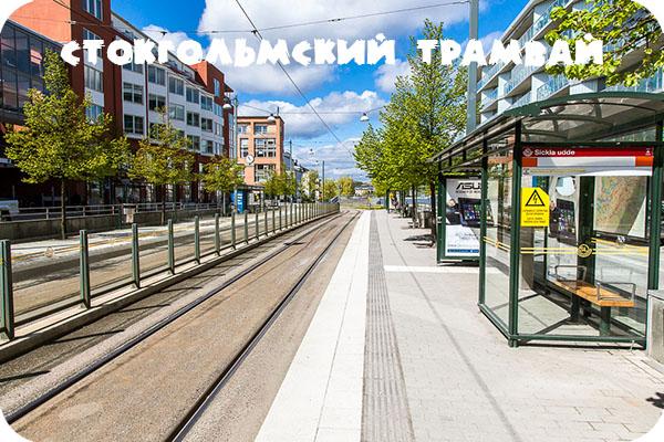 Швеция, Стокгольм, жд, железные дороги, Sverige, Jarnvag, sj, railways, sweden