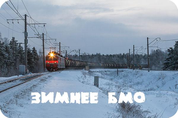 Московская область, зима, БМО, Егорьевск, Орехово-Зуево, мороз