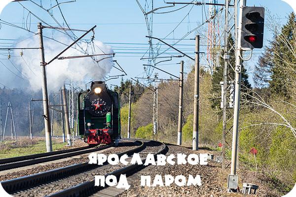Московская область, весна, паровоз, Семхоз, Ярославское направление МЖД