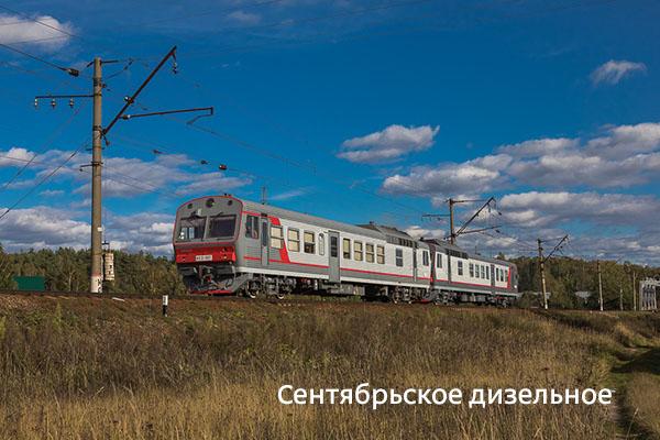 АЧ2, Московская область, Красноармейск, ППЖТ, Пересвет