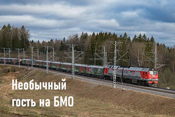 Московская область, БМО, тепловозы, Поезд Победы, 2ТЭ25КМ, ТЭП70БС
